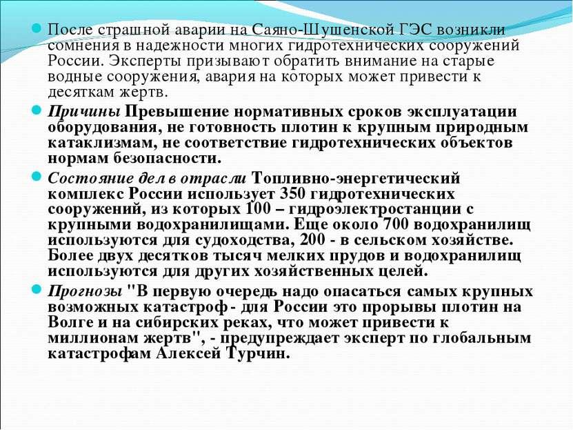 После страшной аварии на Саяно-Шушенской ГЭС возникли сомнения в надежности м...
