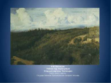"""В.М. Васнецов Пейзаж под Абрамцевым Этюд для картины """"Богатыри« 1881г, холст,..."""