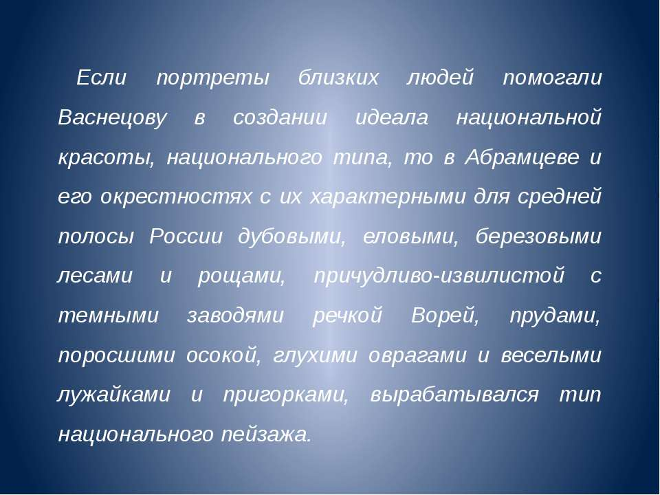 Если портреты близких людей помогали Васнецову в создании идеала национал...