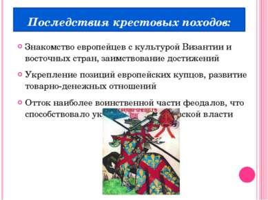 Последствия крестовых походов: Знакомство европейцев с культурой Византии и в...