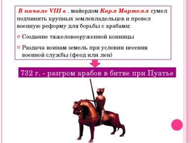 В начале VIII в . майордом Карл Мартелл сумел подчинить крупных землевладельц...