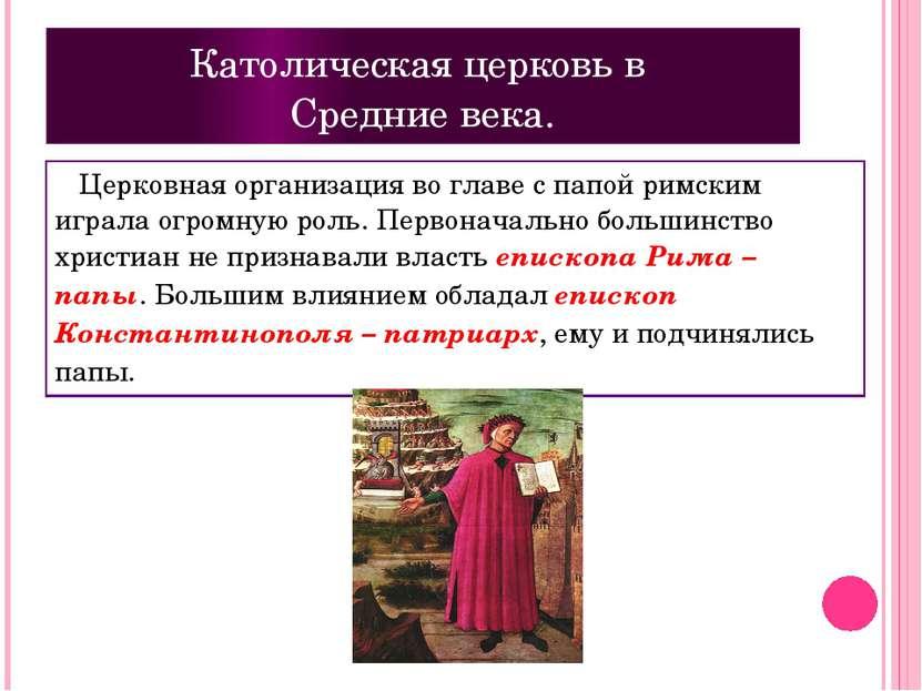 Католическая церковь в Средние века. Церковная организация во главе с папой р...