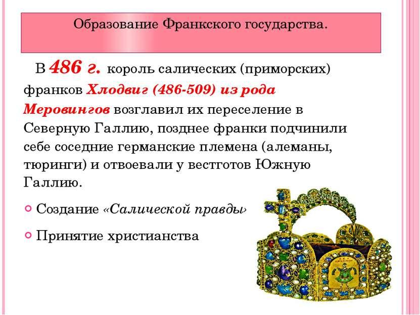 Образование Франкского государства. В 486 г. король салических (приморских) ф...