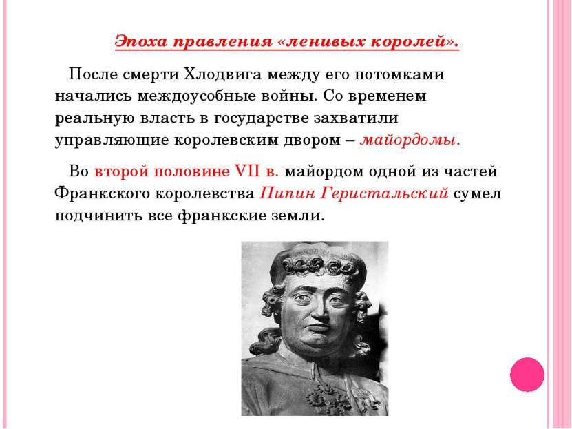 Эпоха правления «ленивых королей». После смерти Хлодвига между его потомками ...