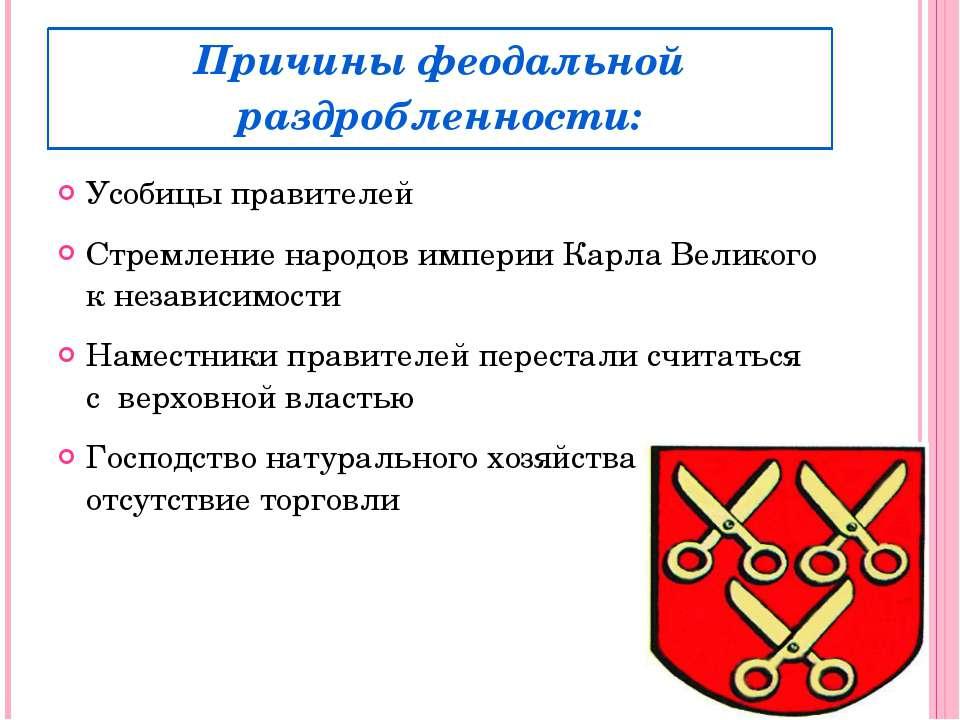 Причины феодальной раздробленности: Усобицы правителей Стремление народов имп...