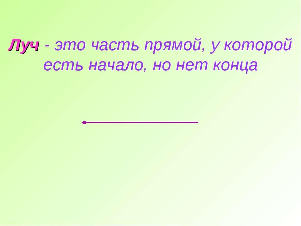 Луч - это часть прямой, у которой есть начало, но нет конца