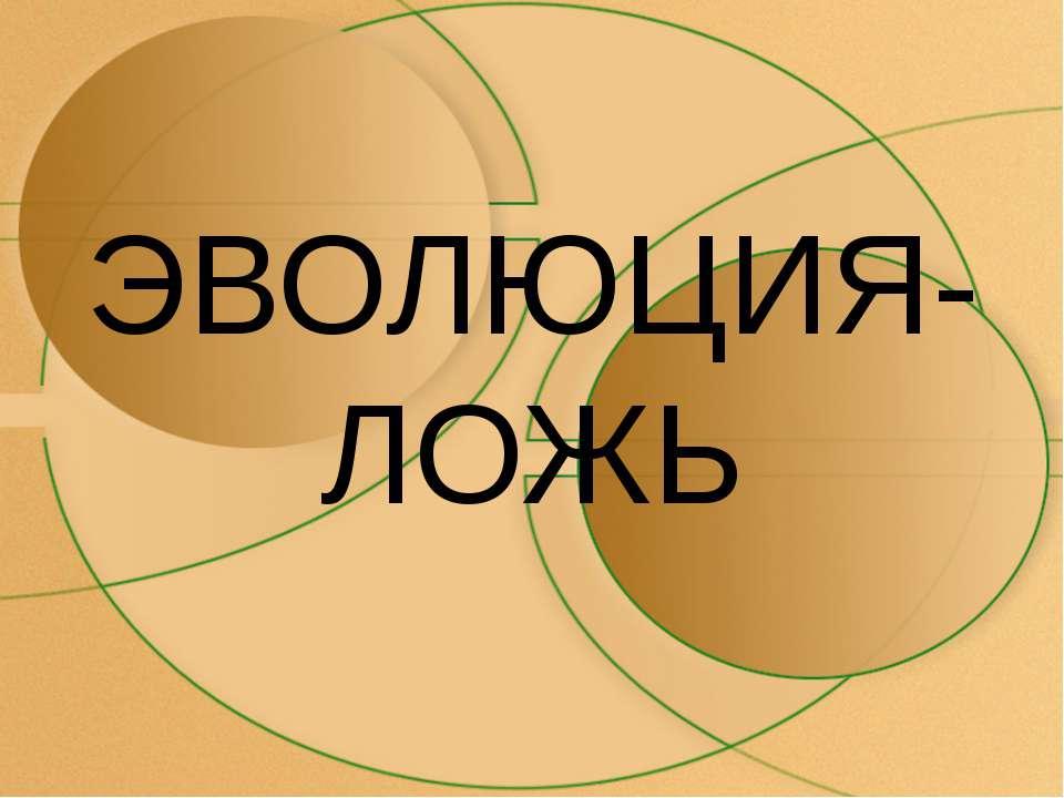 ЭВОЛЮЦИЯ-ЛОЖЬ