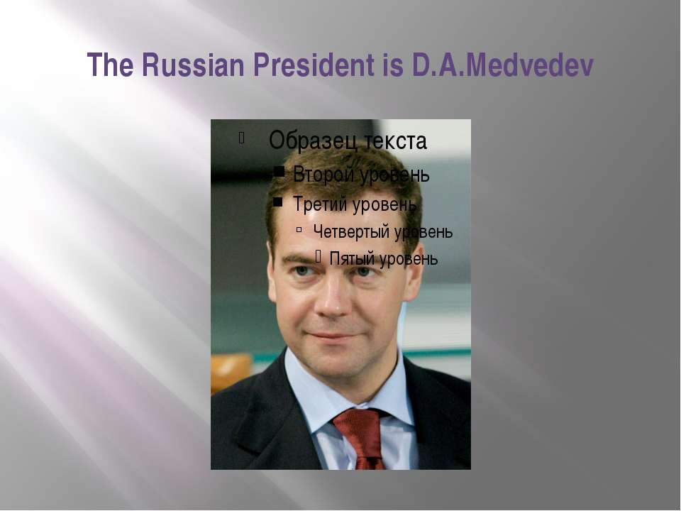 The Russian President is D.A.Medvedev