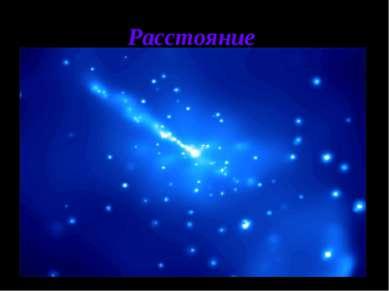 Расстояние Если считать, что большая скорость удаления квазаров связана с общ...