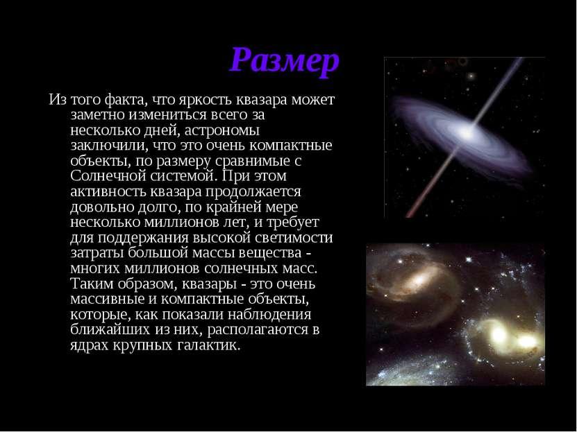 Размер Из того факта, что яркость квазара может заметно измениться всего за н...