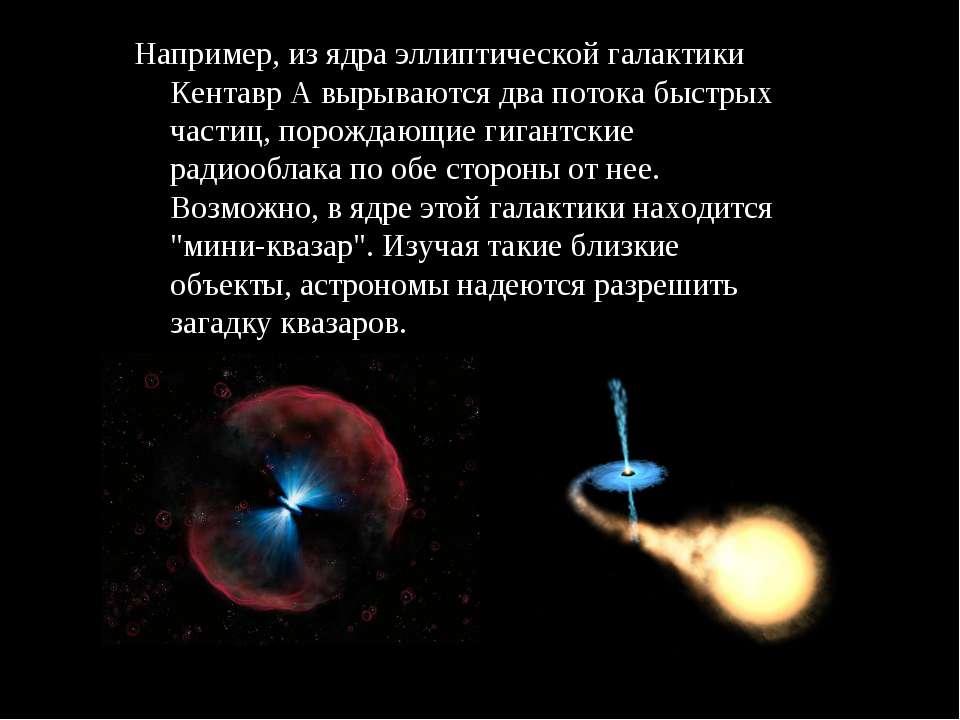 Например, из ядра эллиптической галактики Кентавр А вырываются два потока быс...