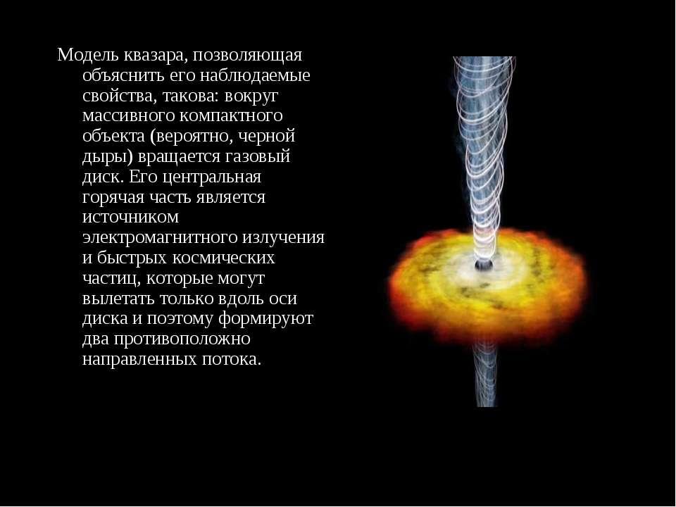 Модель квазара, позволяющая объяснить его наблюдаемые свойства, такова: вокру...