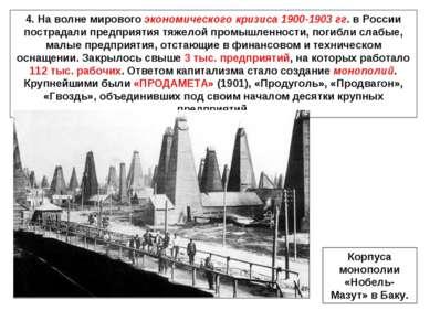 4. На волне мирового экономического кризиса 1900-1903 гг. в России пострадали...