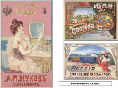 Реклама начала ХХ века.
