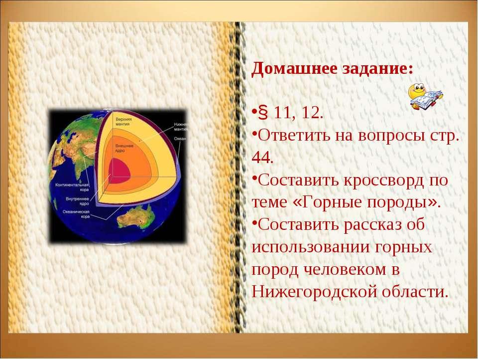 Домашнее задание: § 11, 12. Ответить на вопросы стр. 44. Составить кроссворд ...