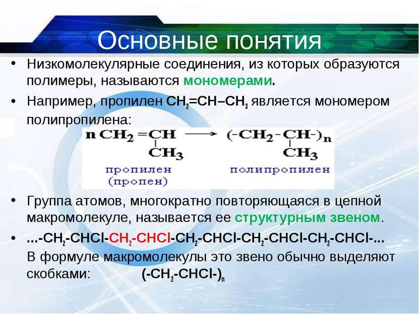 Основные понятия Низкомолекулярные соединения, из которых образуются полимеры...