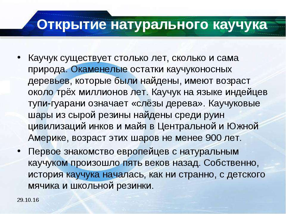 * Открытие натурального каучука Каучук существует столько лет, сколько и сама...