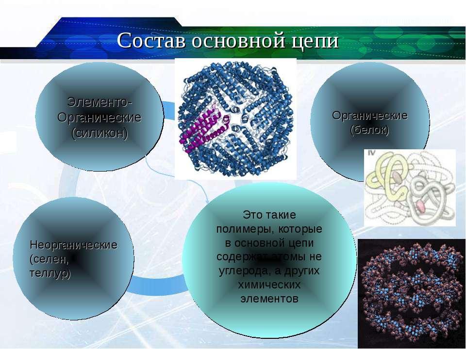 Органические (белок) Неорганические (селен, теллур) Элементо- Органические (с...