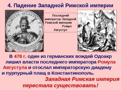 4. Падение Западной Римской империи Последний император Западной Римской импе...