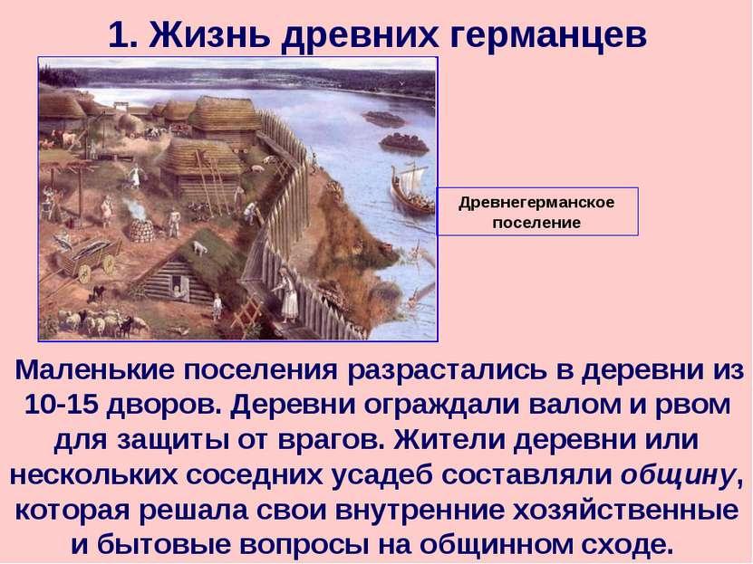 1. Жизнь древних германцев Маленькие поселения разрастались в деревни из 10-1...
