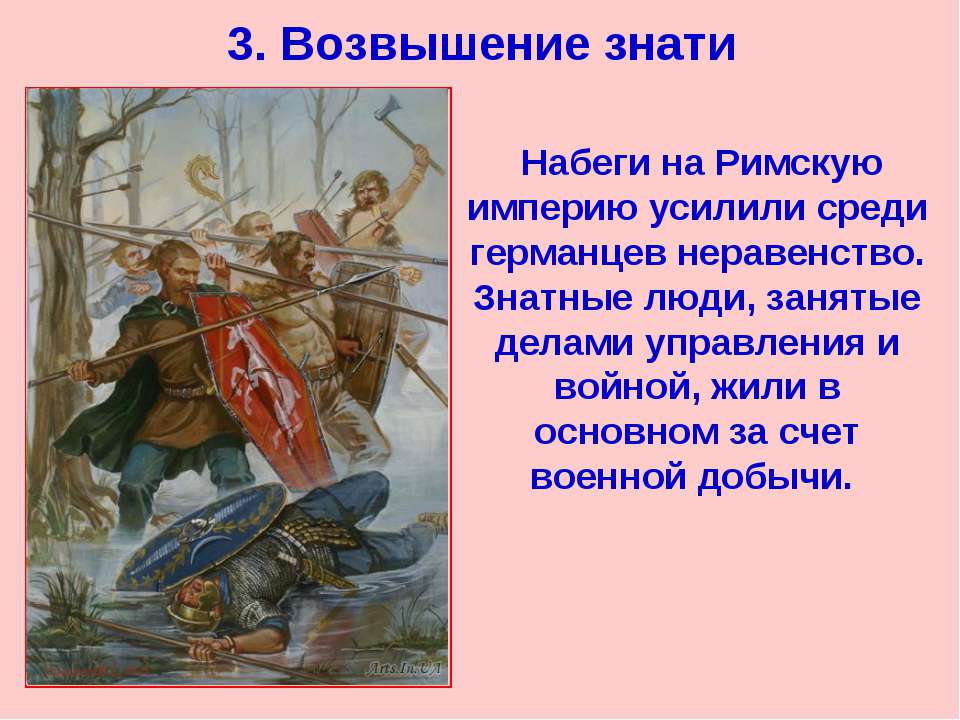 3. Возвышение знати Набеги на Римскую империю усилили среди германцев неравен...