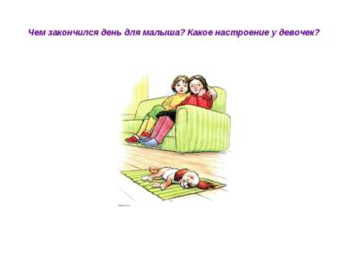 Чем закончился день для малыша? Какое настроение у девочек?