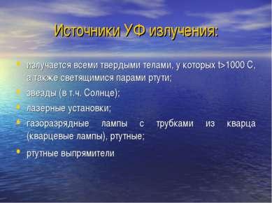 Источники УФ излучения: излучается всеми твердыми телами, у которых t>1000 С,...