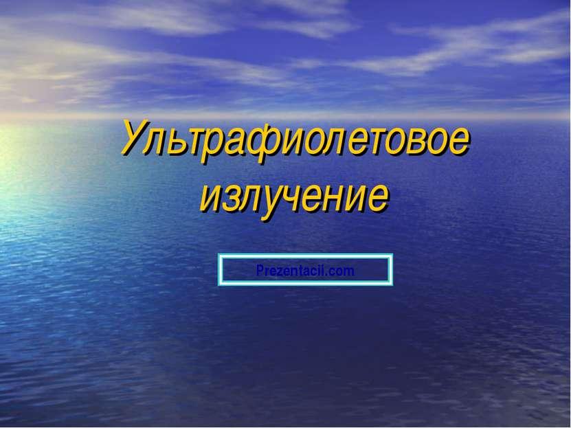 Ультрафиолетовое излучение Prezentacii.com