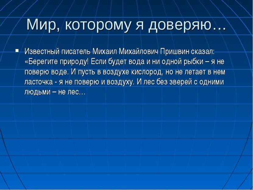 Мир, которому я доверяю… Известный писатель Михаил Михайлович Пришвин сказал:...