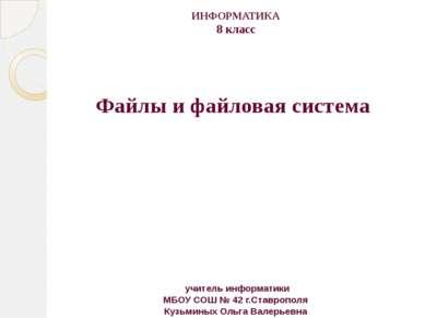 Файлы и файловая система ИНФОРМАТИКА 8 класс учитель информатики МБОУ СОШ № 4...