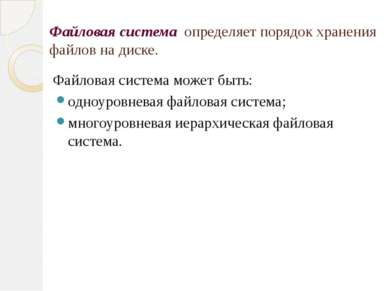 Файловая система определяет порядок хранения файлов на диске. Файловая систем...