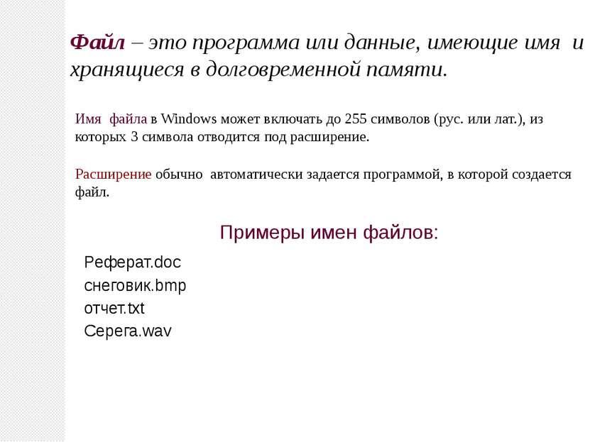 Файл – это программа или данные, имеющие имя и хранящиеся в долговременной па...