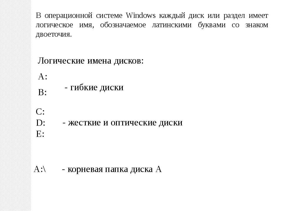 В операционной системе Windows каждый диск или раздел имеет логическое имя, о...