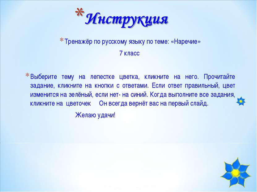 Тренажёр по русскому языку по теме: «Наречие» 7 класс Выберите тему на лепест...