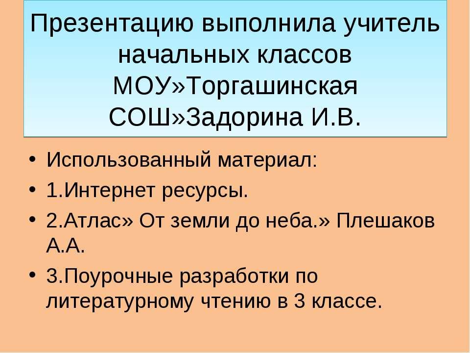 Презентацию выполнила учитель начальных классов МОУ»Торгашинская СОШ»Задорина...