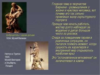 Главная тема в творчестве Бернини - размышления о жизни и чувствах человека, ...