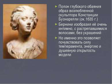 Полон глубокого обаяния образ возлюбленной скульптора Констанции Буонарелли (...