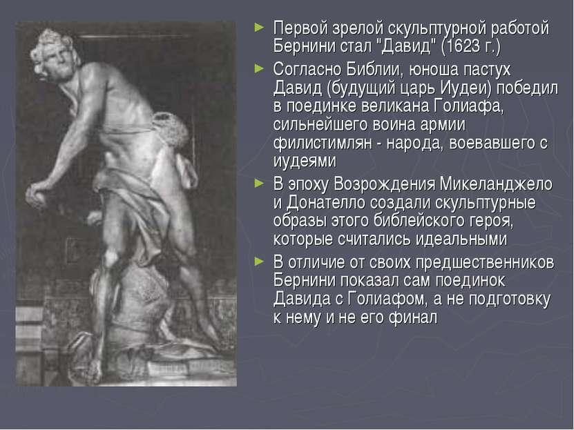 """Первой зрелой скульптурной работой Бернини стал """"Давид"""" (1623 г.) Согласно Би..."""