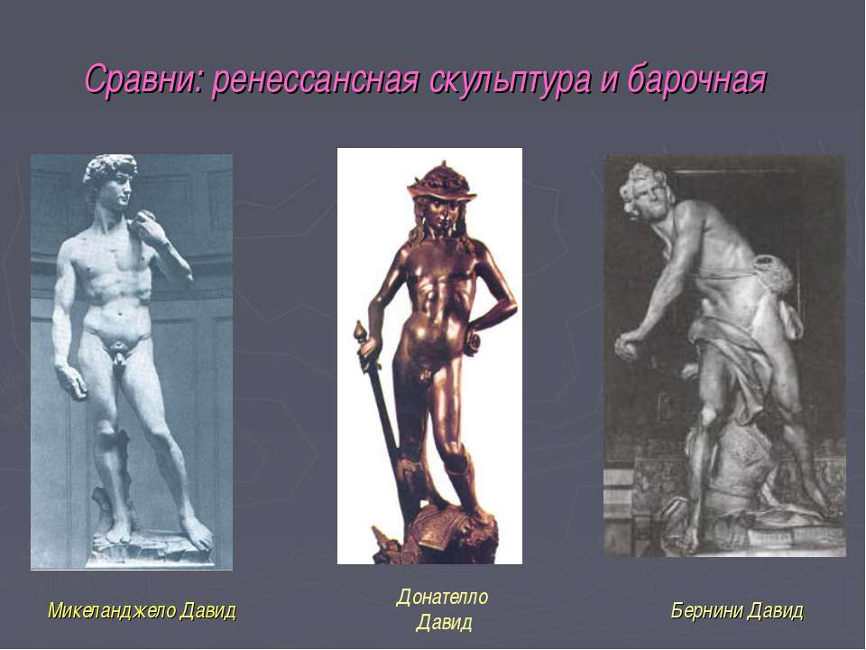 Сравни: ренессансная скульптура и барочная Донателло Давид Микеланджело Давид...