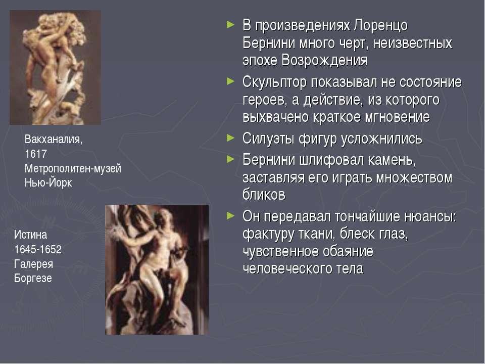 В произведениях Лоренцо Бернини много черт, неизвестных эпохе Возрождения Ску...