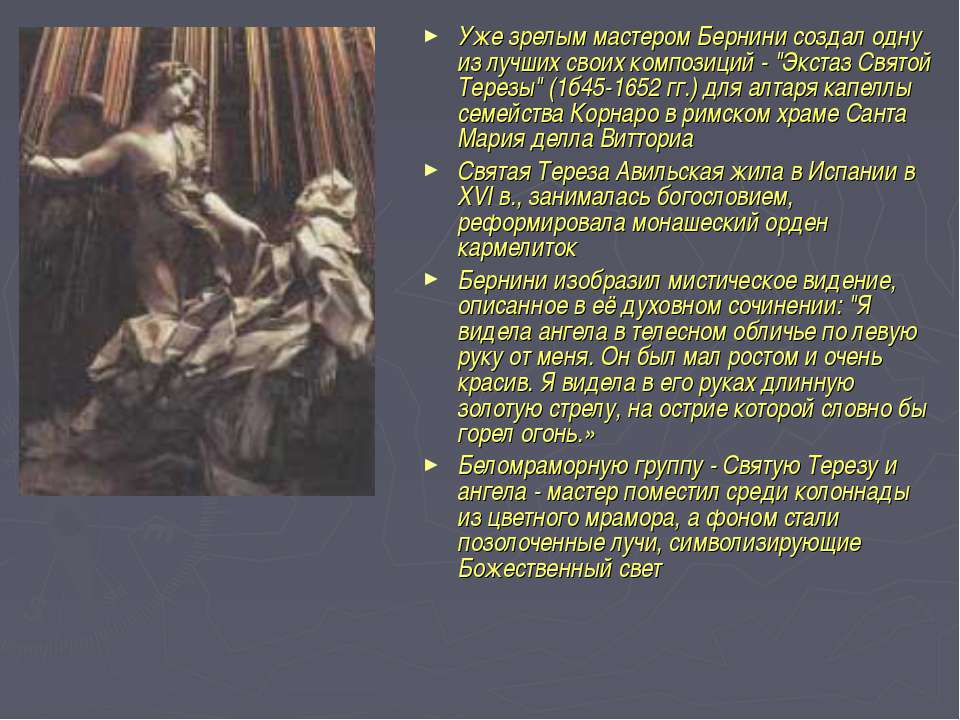 """Уже зрелым мастером Бернини создал одну из лучших своих композиций - """"Экстаз ..."""