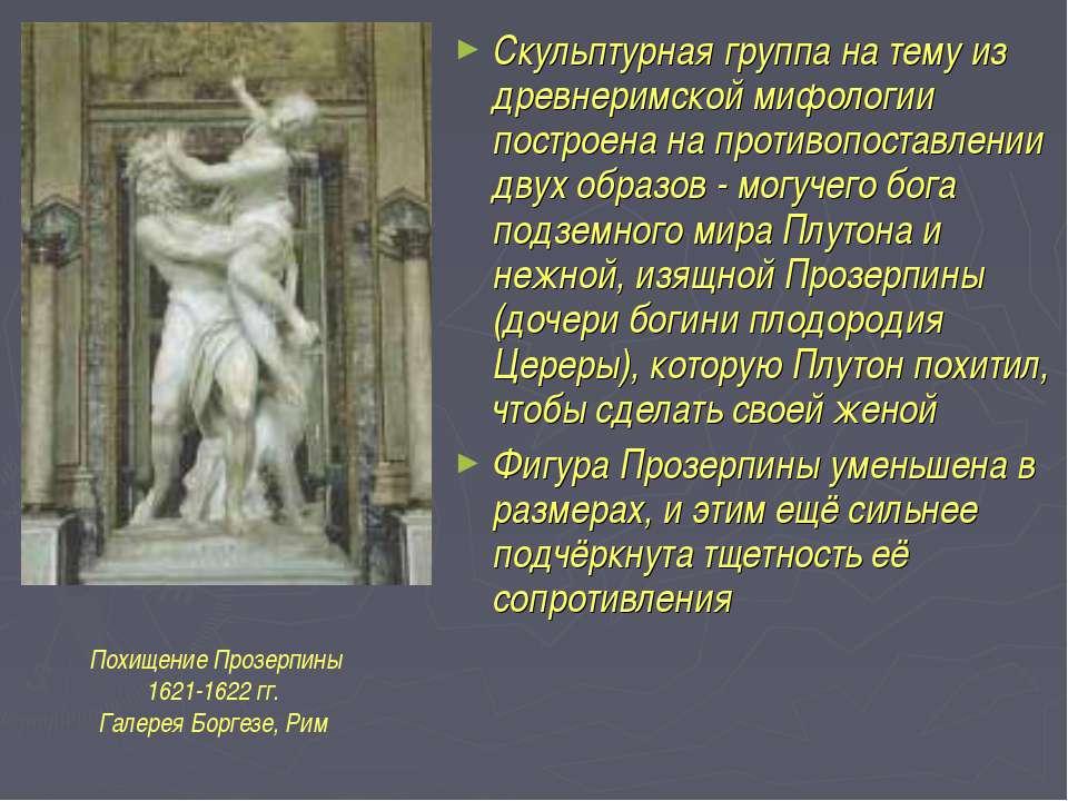 Скульптурная группа на тему из древнеримской мифологии построена на противопо...