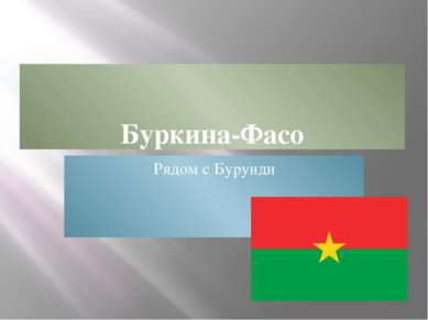 Буркина-Фасо Рядом с Бурунди