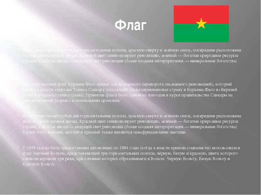 Флаг Флаг представляет собой две горизонтальные полосы, красную сверху и зелё...