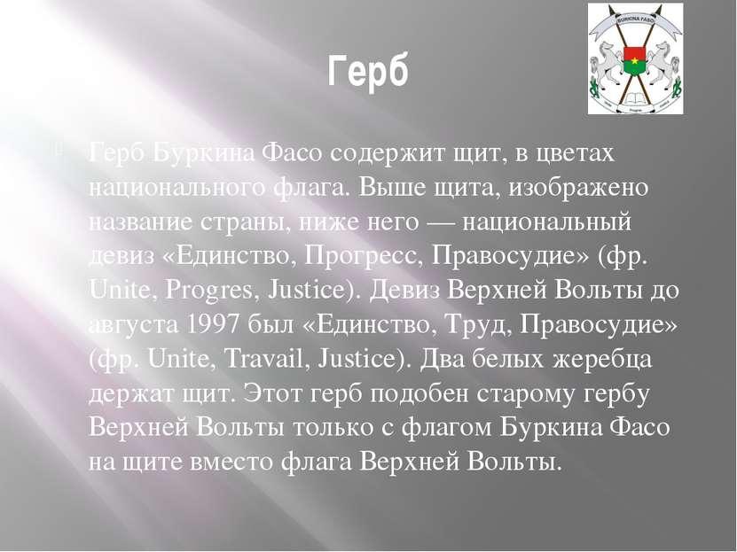 Герб Герб Буркина Фасо содержит щит, в цветах национального флага. Выше щита,...