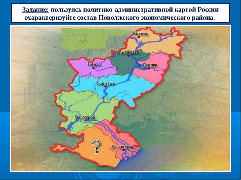 Задание: пользуясь политико-административной картой России охарактеризуйте со...