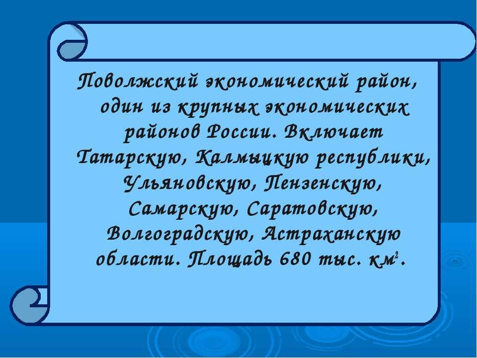 Поволжский экономический район, один из крупных экономических районов России....