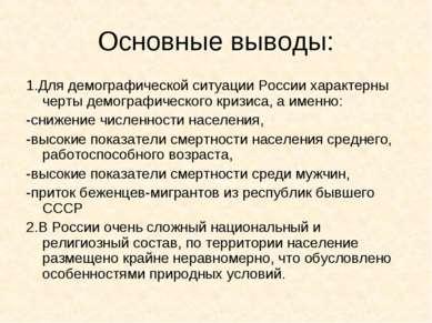 Основные выводы: 1.Для демографической ситуации России характерны черты демог...