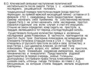 В.О. Ключевский связывал наступление политической нестабильности после смерти...