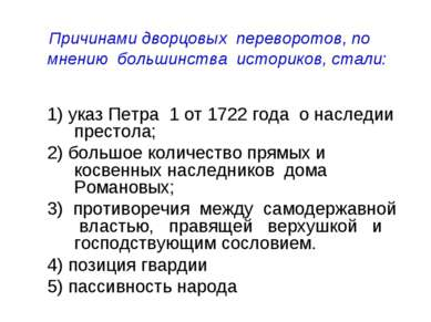 Причинами дворцовых переворотов, по мнению большинства историков, стали: 1) у...